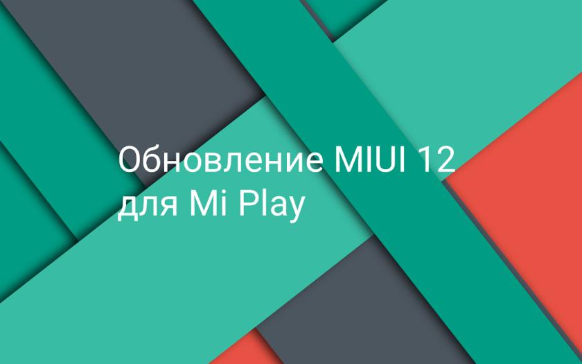Обновление MIUI 12 для Mi Play