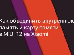 Как объединить внутреннюю память и microSD карту в MIUI 12 на Xiaomi (Redmi)