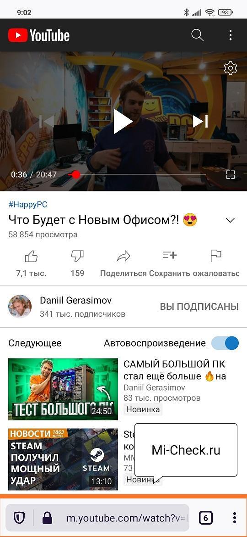 YouTube открытый в браузере