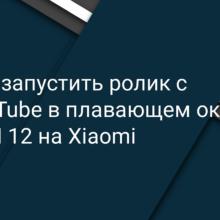 Как в MIUI 12 смотреть YouTube в плавающем окне на Xiaomi (Redmi)