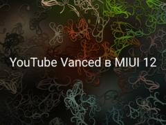 Неофициальное приложение YouTube Vanced в MIUI 12 на Xiaomi (Redmi)
