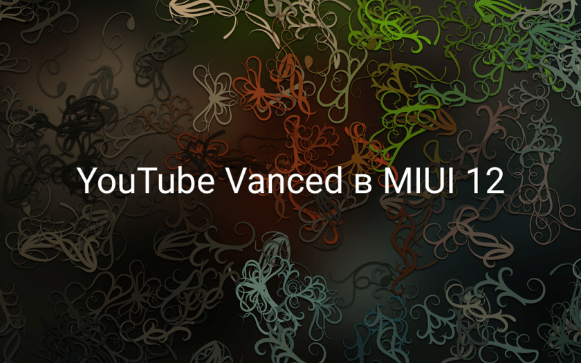 YouTube Vanced в MIUI 12