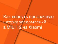 Как сделать прозрачной новую шторку уведомлений в MIUI 12 на Xiaomi (Redmi), если она стала серой