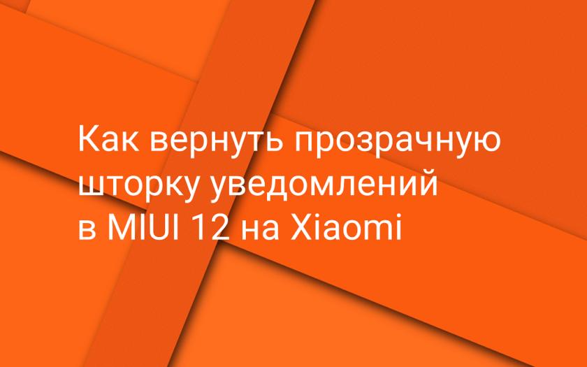 Как вернуть прозрачную шторку уведомлений в MIUI 12