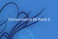 Постоянное отключение Mi Band 5