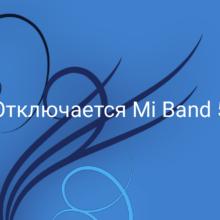 Почему Xiaomi Mi Band 5 постоянно отключается от телефона?