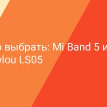 Haylou LS05 или Mi Band 5: гаджеты для сбора статистики активности, что выбрать?
