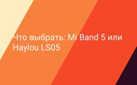 haylou ls05 или mi band 5
