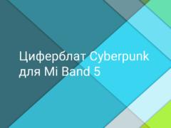 Циферблат Cyberpunk 2077 для Xiaomi Mi Band 5