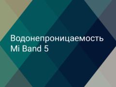 Водонепроницаемый или нет Xiaomi Mi Band 5, можно ли с браслетом мыться или купаться?