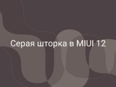 Шторка уведомлений в MIUI 12 стала серой, почему и как это исправить