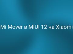 Как найти Mi Mover в MIUI 12 на Xiaomi (Redmi)