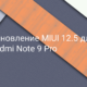 Обновление Redmi Note 9 Pro до MIUI 12.5