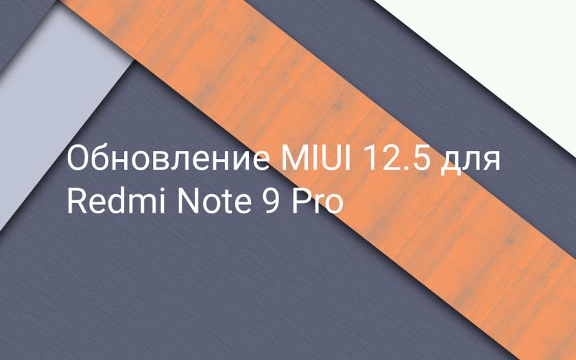 Обновление MIUI 12.5 для Redmi Note 9 Pro