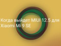 Обновление до MIUI 12.5 на Xiaomi Mi 9 SE