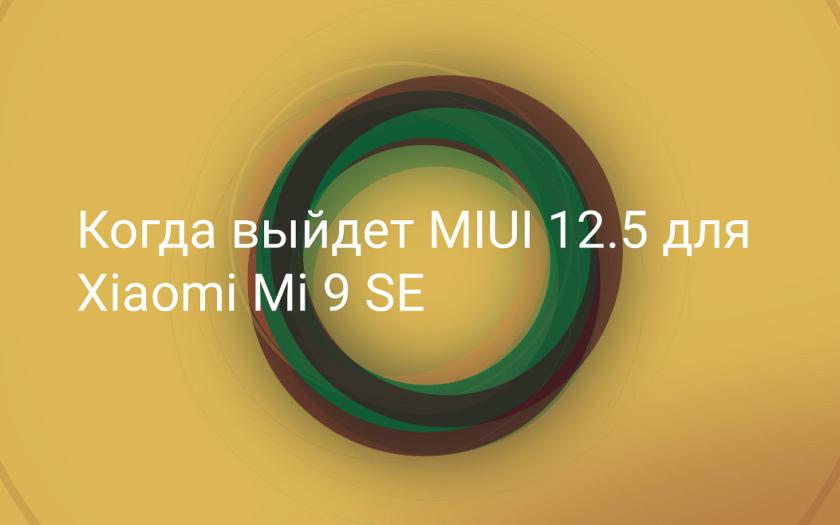 Обновление MIUI 12.5 для Mi 9 SE