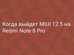 Новая версия оболочки MIUI 12.5 для Redmi Note 8 Pro