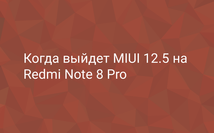 Когда выйдет обновление MIUI 12.5 для Redmi Note 8 Pro