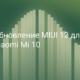 Обновление MIUI 12 для Xiaomi Mi 10