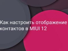 Настройка отображения контактов в MIUI 12 на Xiaomi (Redmi)