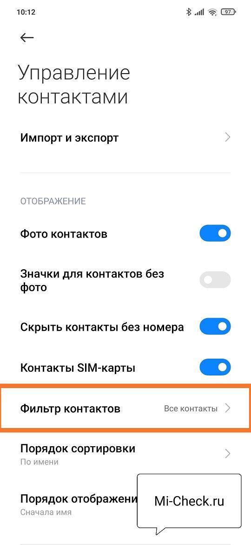 Настройки фильтра контактов в MIUI 12 на Xiaomi