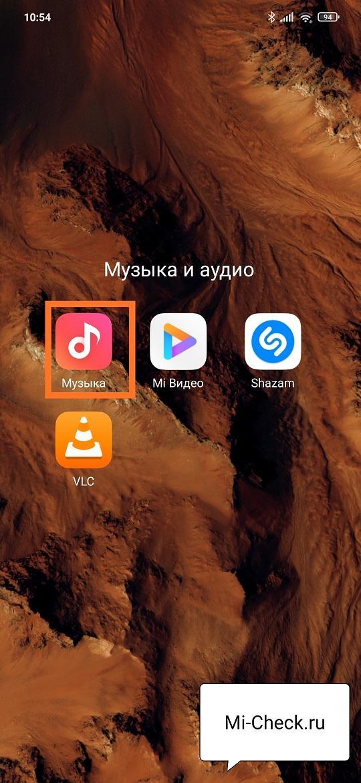 Приложение Музыка в MIUI 12 на Xiaomi