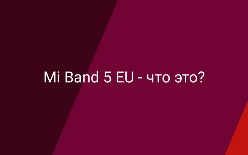 Mi Band 5 EU
