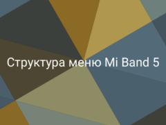 Структура меню фитнес-браслета Xiaomi Mi Band 5