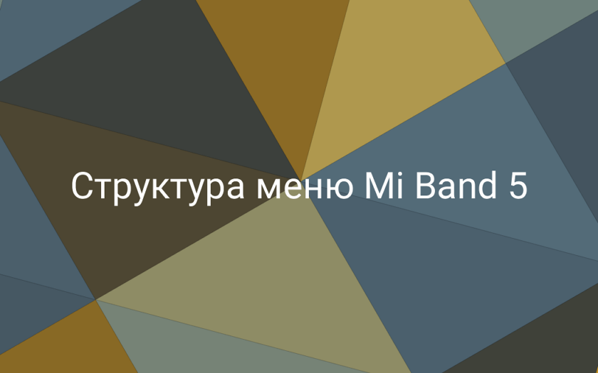 Структура меню Mi Band 5
