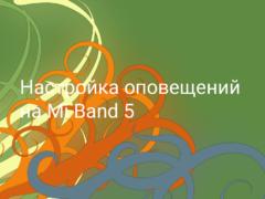 Как настроить оповещения на Xiaomi Mi Band 5