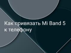 Как в первый раз привязать Xiaomi Mi Band 5 к телефону