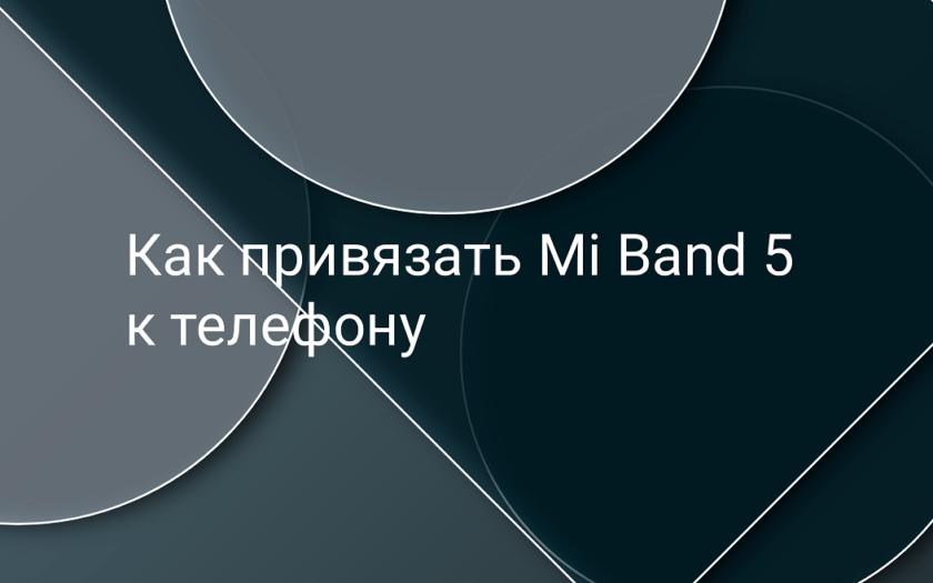 Как привязать Mi Band 5