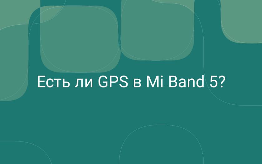 Есть ли GPS в Mi Band 5