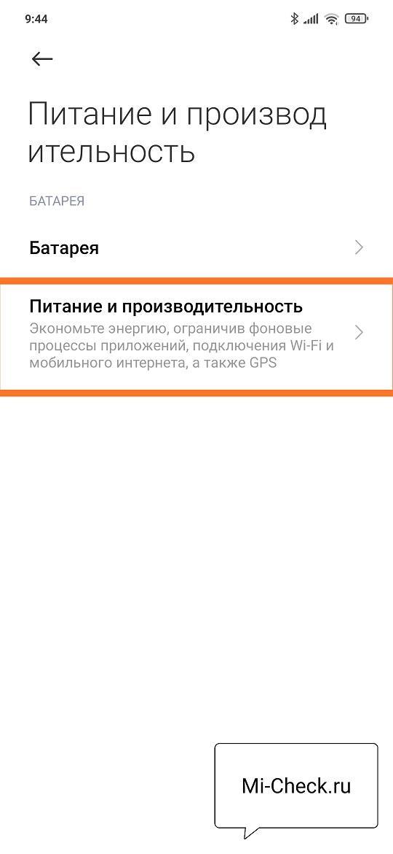 Скрытая настройка Питание и производительность Android в MIUI 12 на Xiaomi
