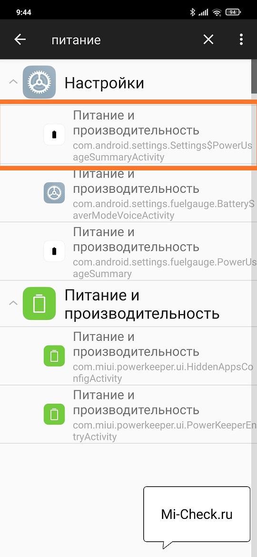 Скрытые настройки адаптивного режима питания в MIUI 12 на Xiaomi
