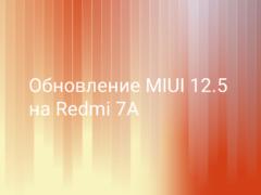 Будет ли выпущено обновление MIUI 12.5 для Redmi 7A