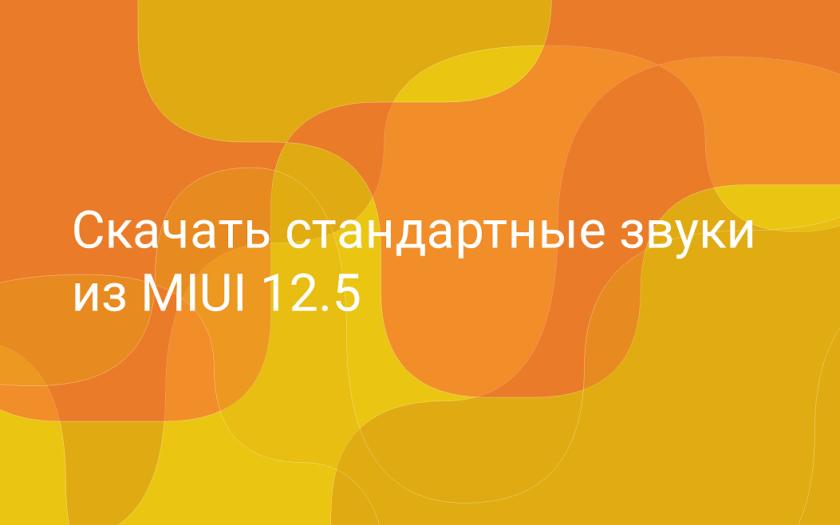 Загрузить стандартные звуки из MIUI 12.5