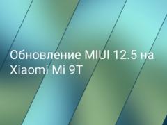 Получит ли Xiaomi Mi 9T обновление MIUI 12.5?
