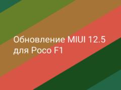 Выйдет ли новая прошивка с MIUI 12.5 для Pocophone F1