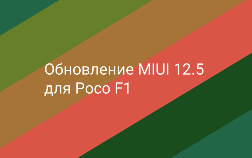 Обновление MIUI 12.5 для Pocophone F1