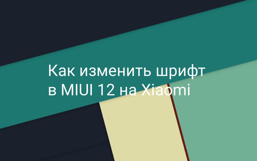 Как изменить размер и толщину шрифта в MIUI 12 на Xiaomi