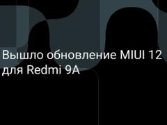 Вышло ли обновление MIUI 12 для Redmi 9A
