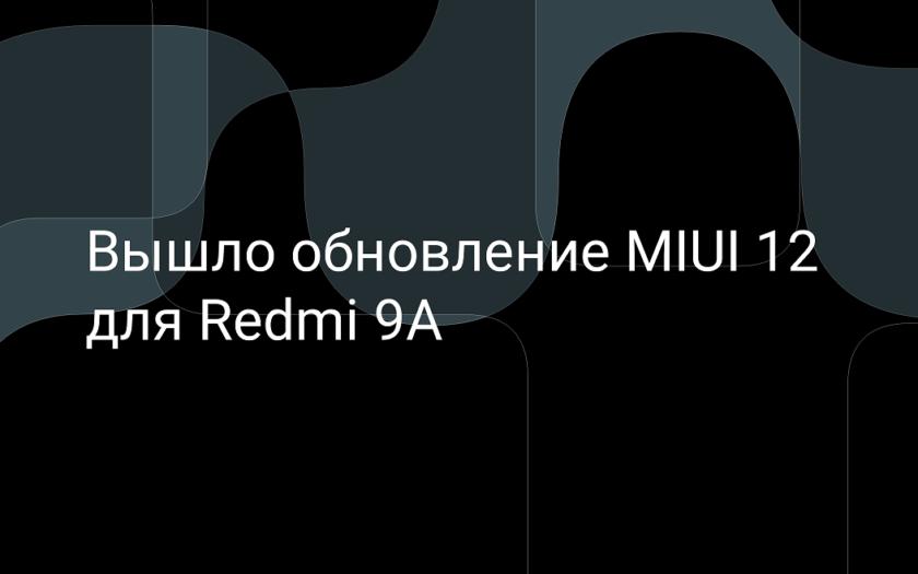 Обновление MIUI 12 для Redmi 9A