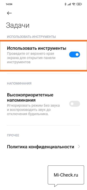 Отключение инструментов быстрого доступа к задачам заметок на рабочем столе MIUI 12 на Xiaomi