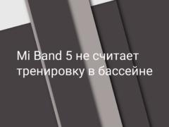 Xiaomi Mi Band 5 не считает тренировку в бассейне, возможно ли исправить?