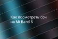 Сон в Mi Band 5