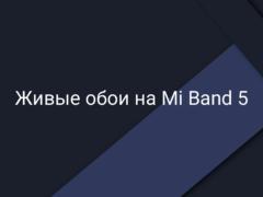 Возможно ли установить живые обои на Mi Band 5?