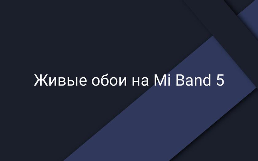 Живые обои Mi Band 5