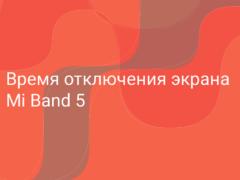 Как настроить время отключения экрана на Xiaomi Mi Band 5