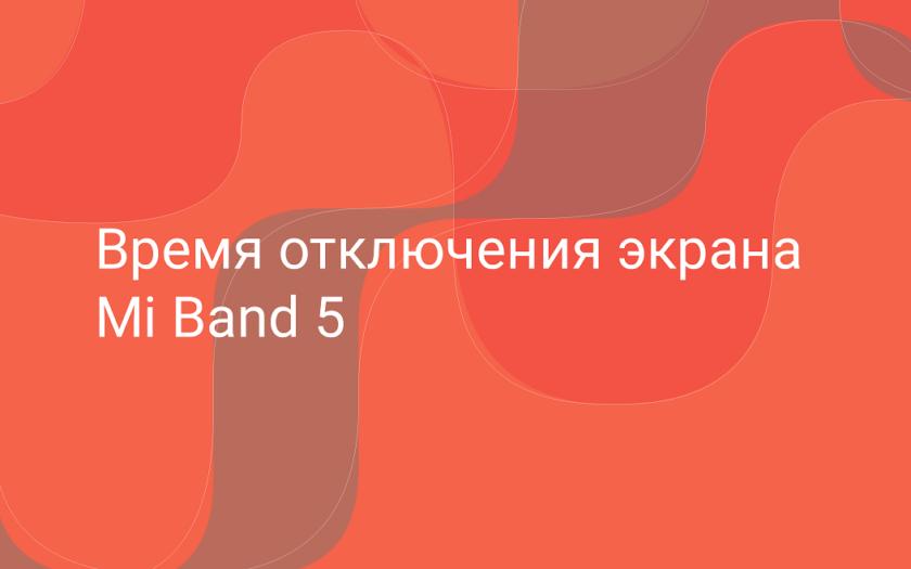 Время отключения экрана Mi Band 5